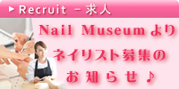 Nail Museumより求人のご案内